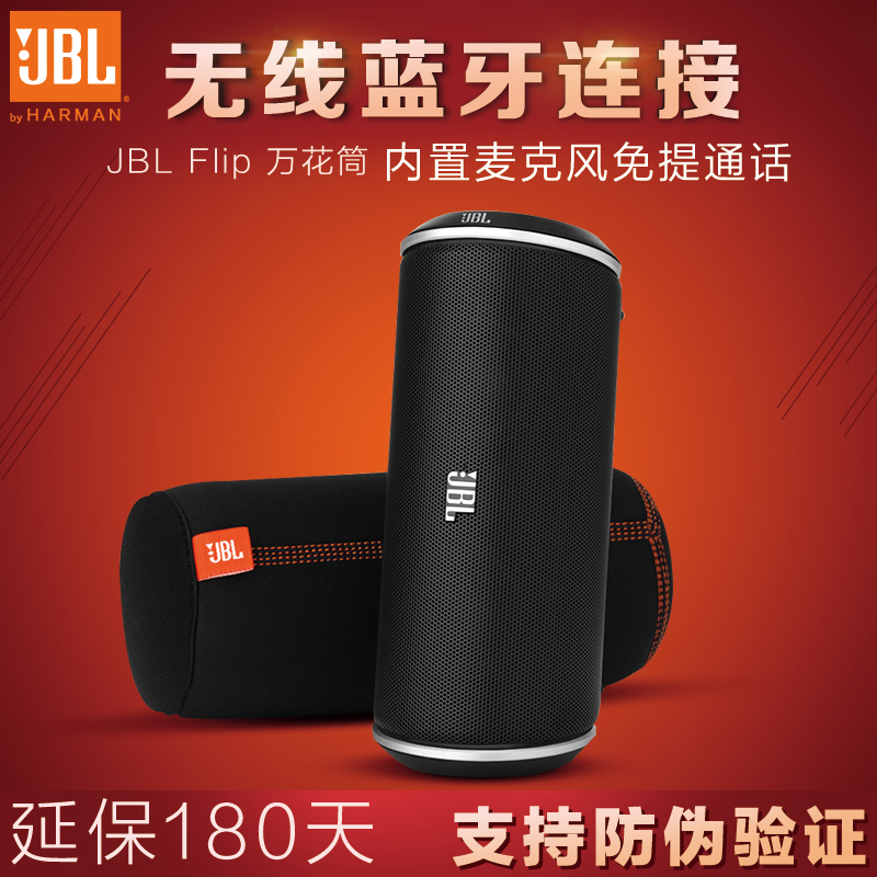 Jbl flip kaleidoscope wireless bluetooth speaker portable mini stereo subwoofer car handsfree