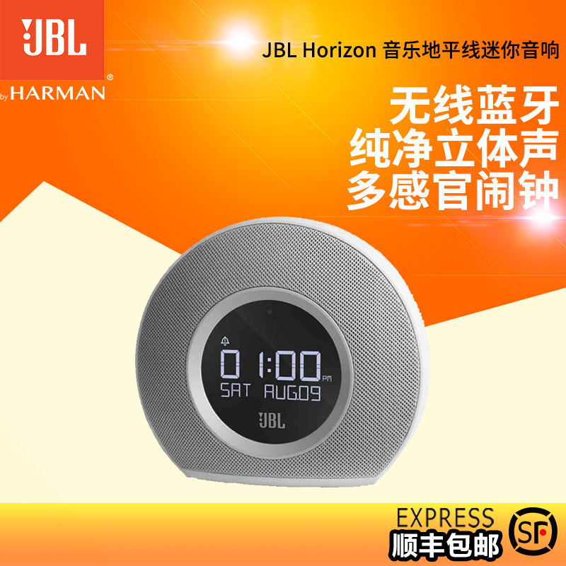 Jbl horizon horizon music mini bluetooth wireless stereo desktop speakers music alarm clock