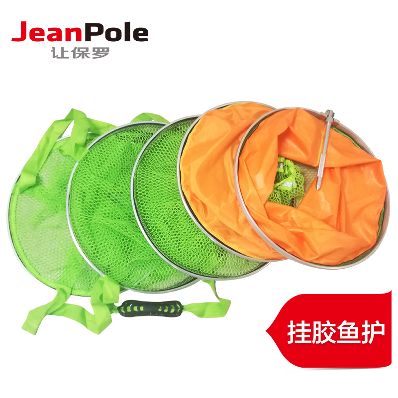 Jean paul athletic rubberized anti hanging fish care afcd stainless steel universal adjustable fish care and quick fishing net bag fishing supplies