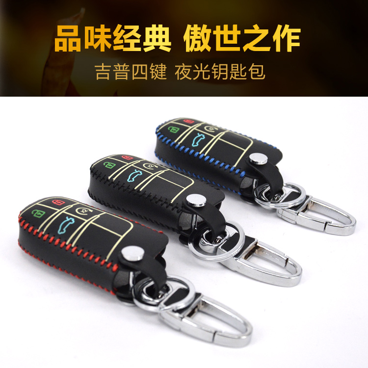 Jeep jeep liberty freedom everbright cherokee chrysler smart car key cases leather wallets key sets of night light