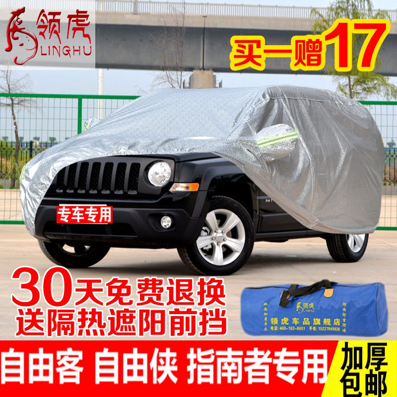 Jeep jeep liberty passenger car cover special sewing suv lint thickening rain and sun heat and dust proof car cover