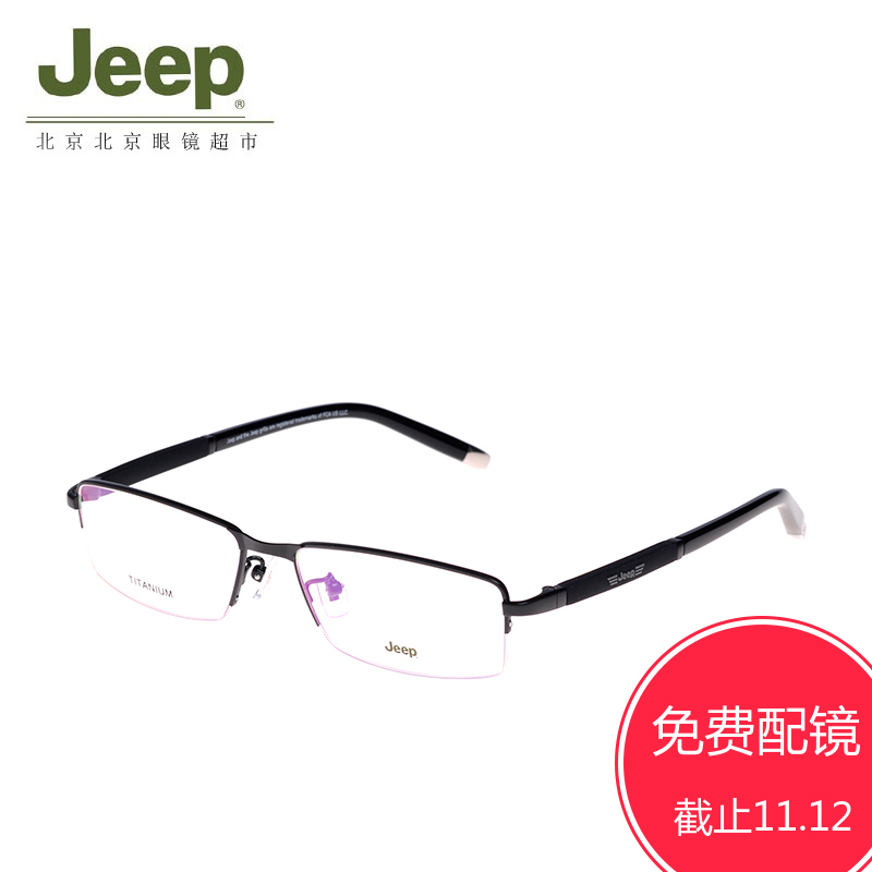 Jeep jeep mens titanium glasses frame glasses frame half box myopia optical glasses frames T8151
