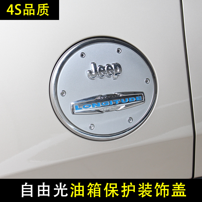 Jeep liberty jeep liberty liberty light light tank cover fuel tank cover decorative stickers refit dedicated tank cover fuel tank cap protection stickers affixed to the exterior accessories