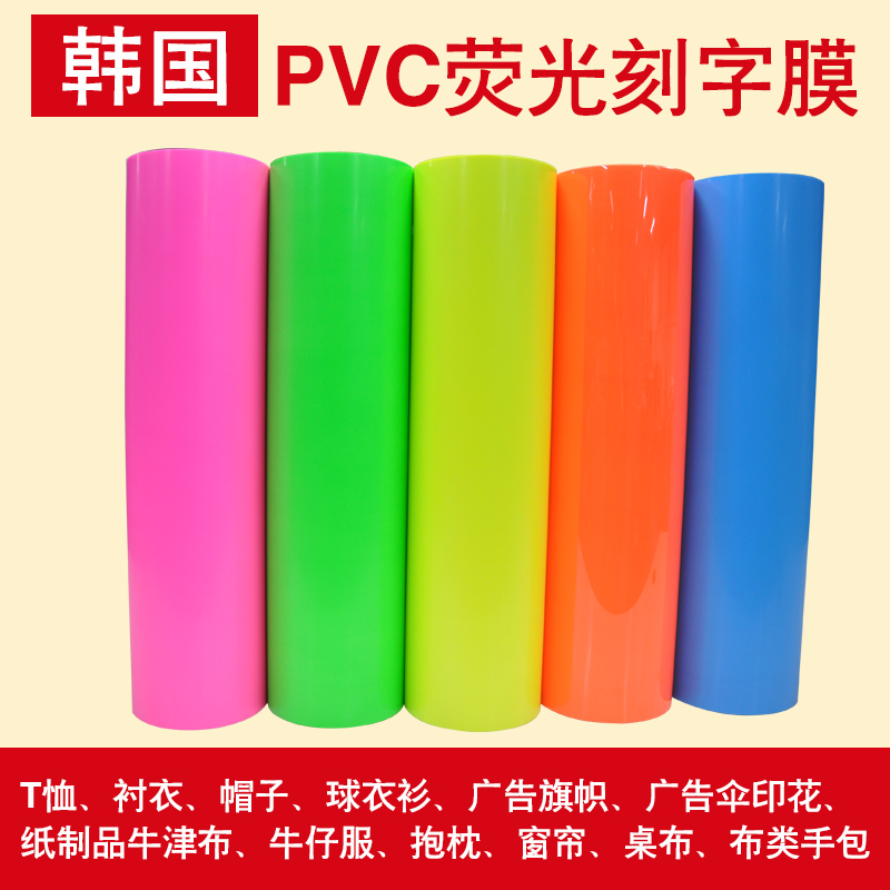 Jet korea fluorescent lettering lettering film pvc film special clothing thermal transfer film thermal transfer film 35 yuan/ M