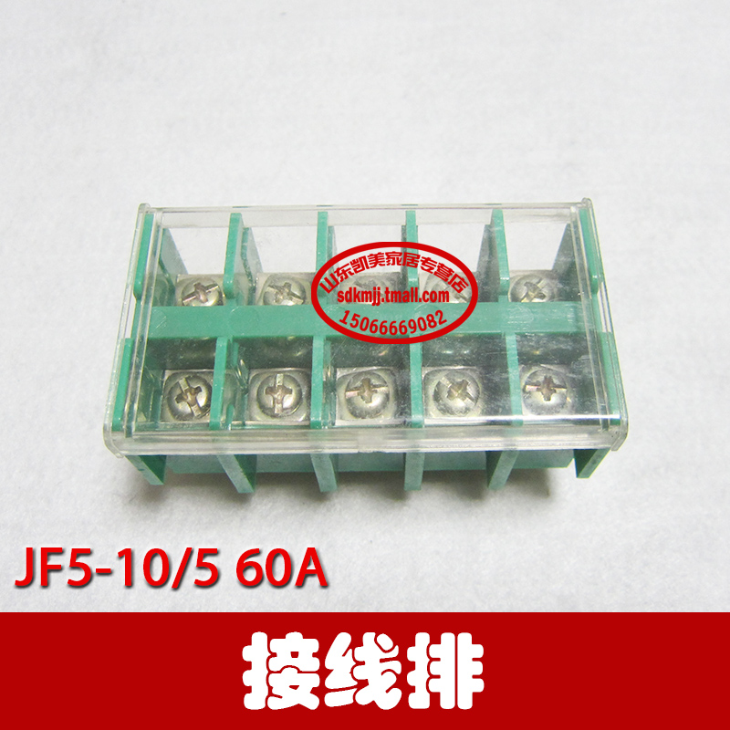 Jf5-10/5 enclosed combination flame retardant terminals 60a/p terminal blocks wiring board