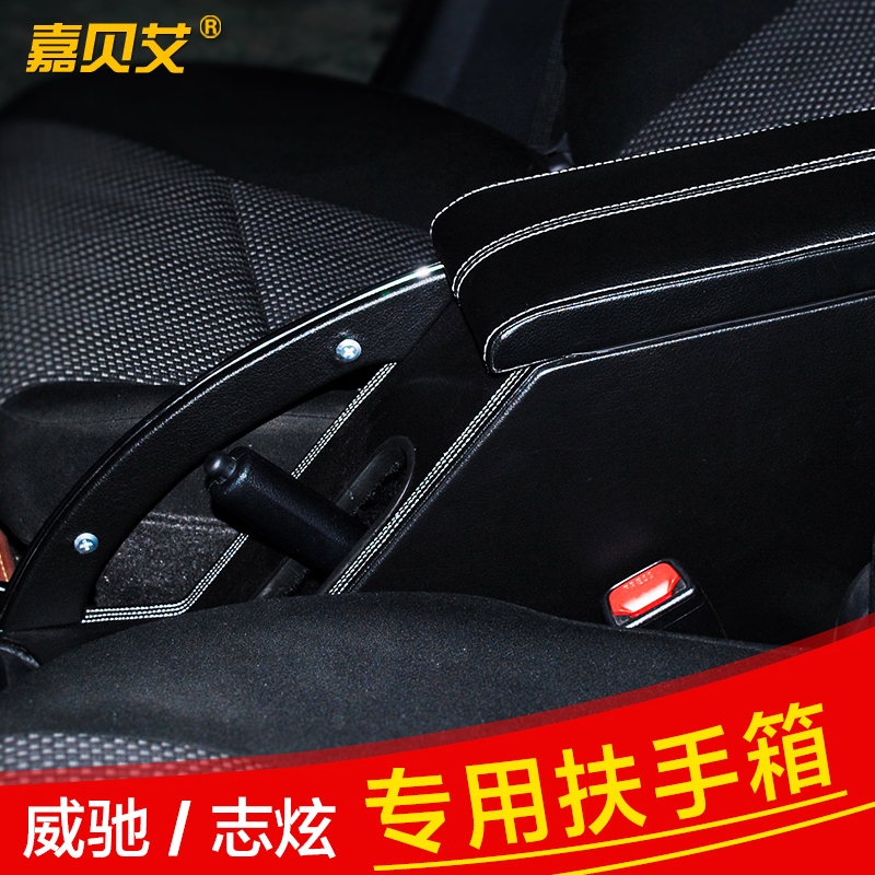 Jia beiai paragraph 2014 toyota vios armrest cause dazzle armrest dedicated central hand box car modification