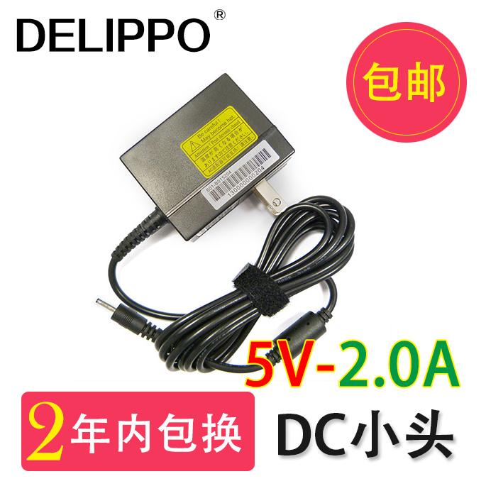 Jia ji poly M72FC, M75FC, M798C, 5v2a tablet charger power adapter transformer M124C