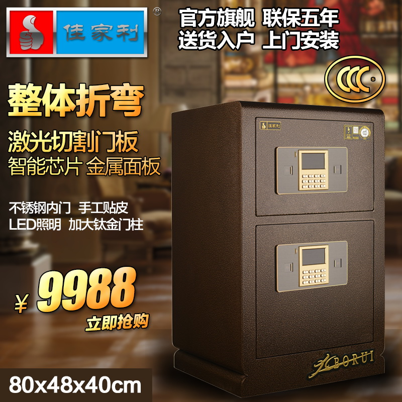 Jia jia li 80cm3C certification office safes fireproof security safes double doors into the wall safes br80