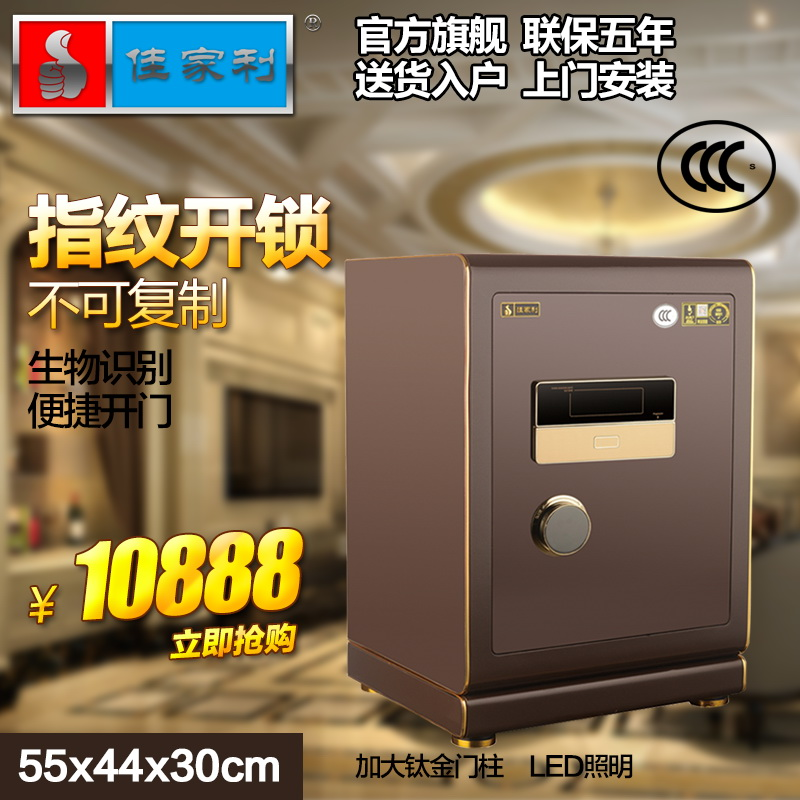 Jia jia li intelligent fingerprint safe home 3c certification fire alarm intelligent fingerprint safe RX55
