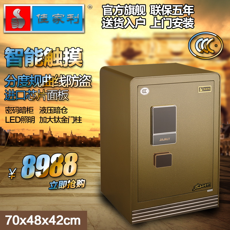 Jia jia li intelligent touch fire alarm 3c certification safe home office into the wall safe deposit box into the cabinet JR70