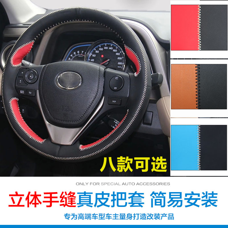 Jia kano toyota rav4 13-15 stereoscopic sew leather car steering wheel cover to cover car accessories