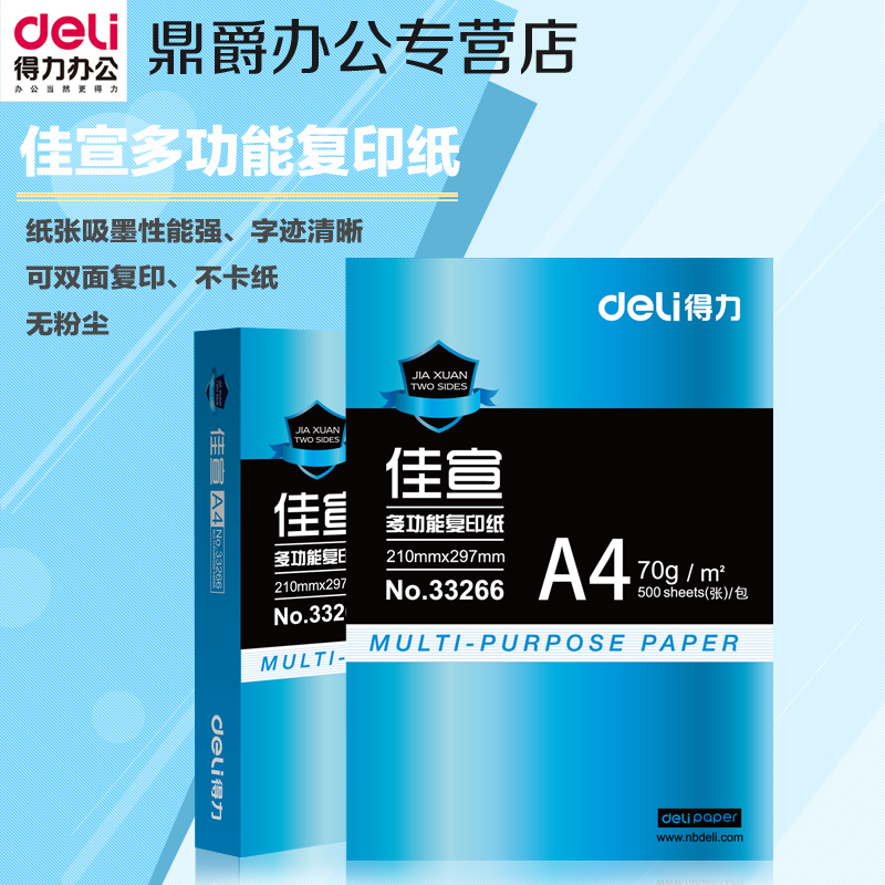 Jia xuan deli a4 copy paper office paper print white 70g/70 grams of pure wood pulp paper print copy Wholesale paper