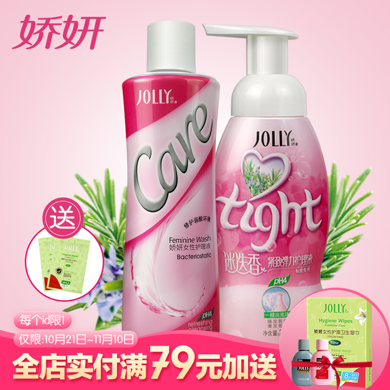 Jiao yan female care solution 220 ml * rosemary lotion lotion privates privates care solution 200 ml