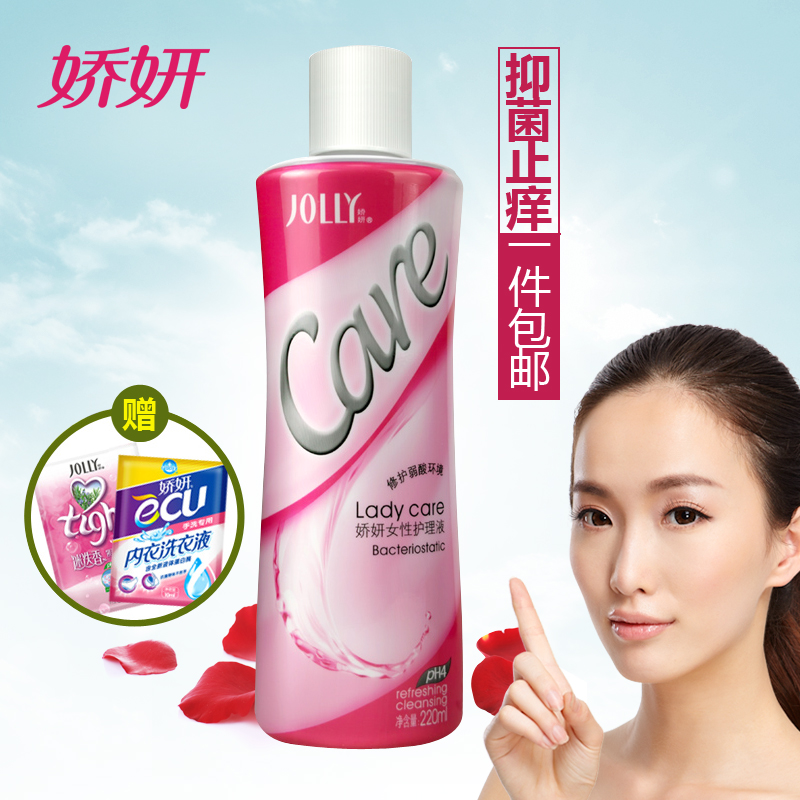 Jiao yan female care solution privates privates care solution ph4 weak acid in pregnant women are also applicable 220 ml