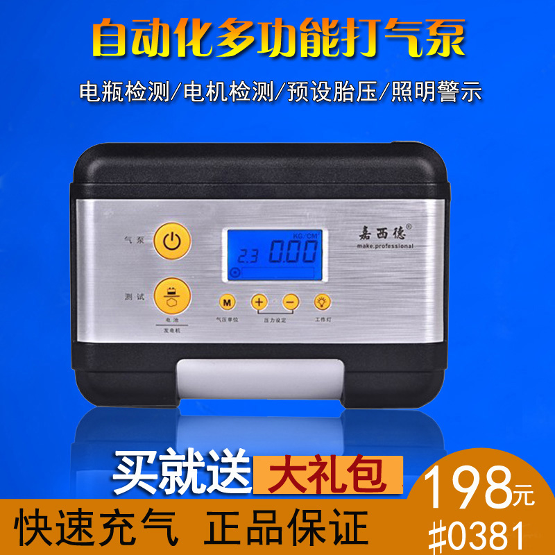 Jiaxi de 0381 car air pump portable digital v car tire inflator pump playing pump intelligent battery detection