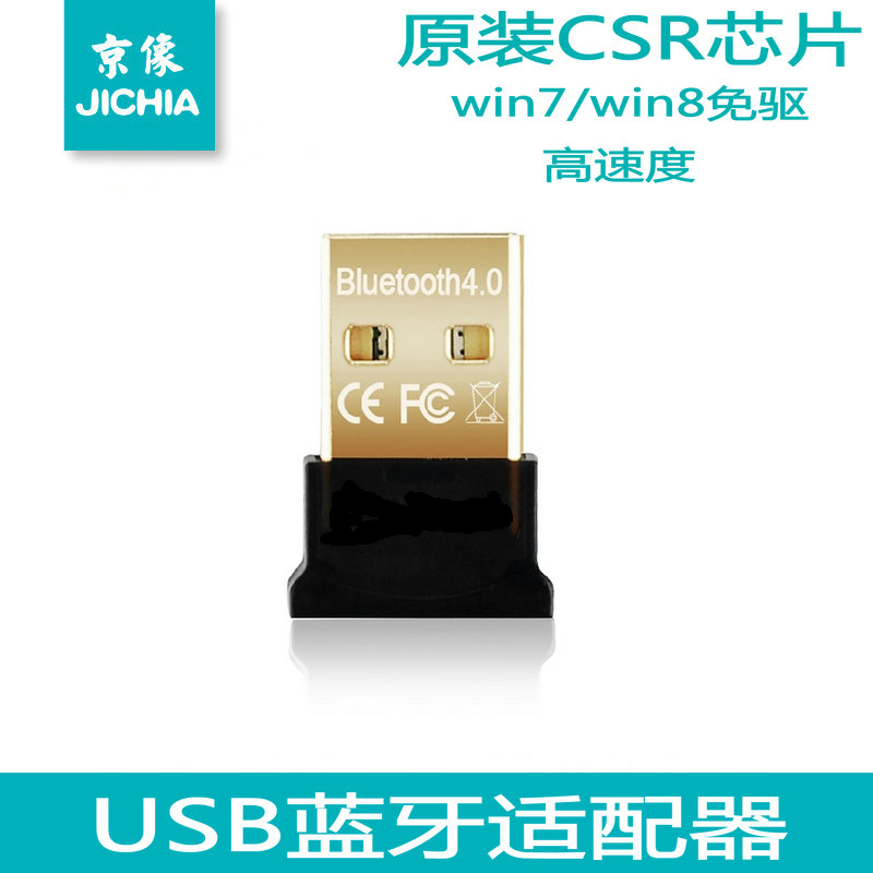 Jichia beijing as bluetooth adapter 4.0 headset desktop notebook computer keyboard and mouse hair injector