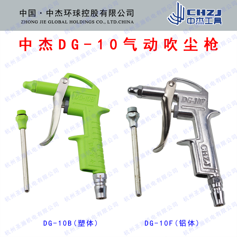 Jie dg-10 pneumatic blow dust gun soot blowing dust gun blow gun pneumatic gun cleaning gun aluminum body with extensions