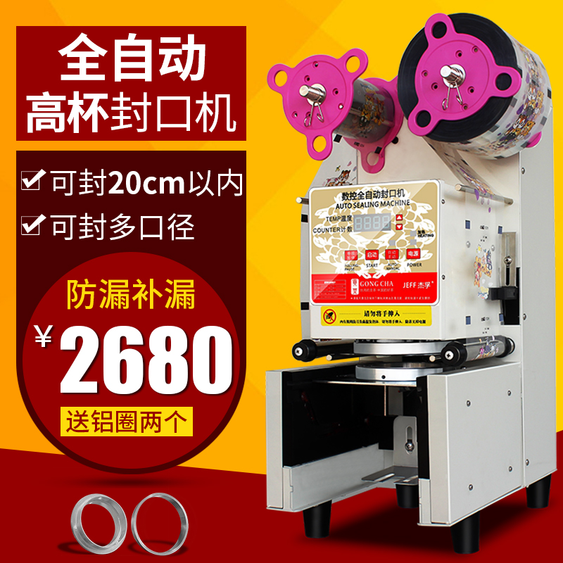 Jie fu automatic sealing machine cup sealing machine pearl milk tea shop commercial soy milk cup sealing device packing tribute tea
