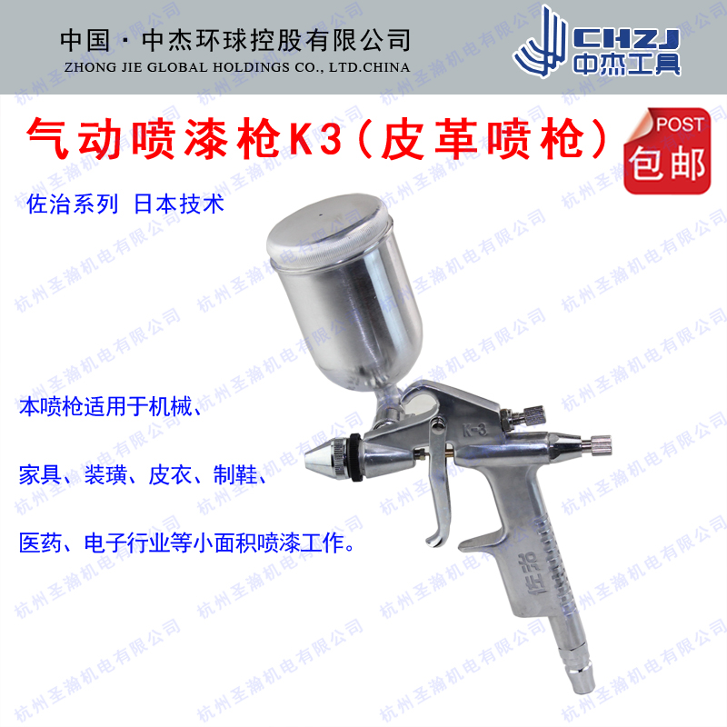 Jiezuo rule series k3 k3 leather small gun spray gun paint spray gun pneumatic spray gun paint spray gun spray paint furniture small area