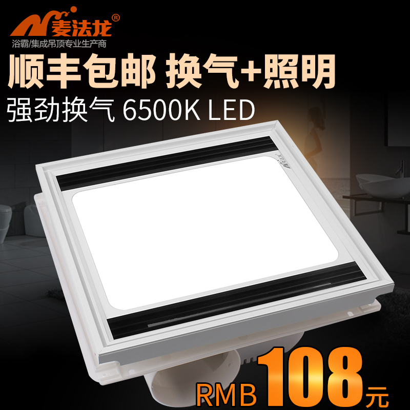 Jimmy fallon integrated ceiling electrical lighting led panel light panel light plus ventilation fan combo module shipping