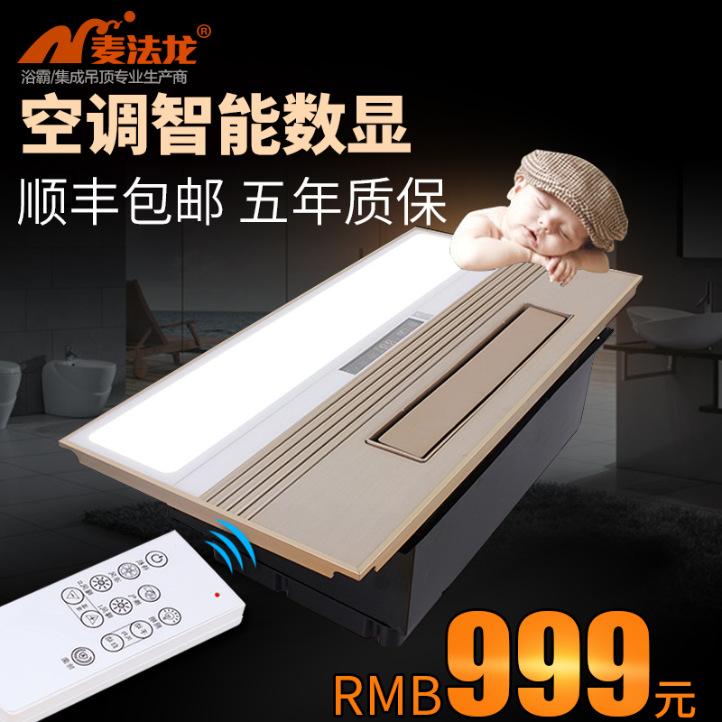 Jimmy fallon integrated ceiling yuba versatile warm wind superconducting warm wind yuba led lighting remote control air conditioning type temperature significantly