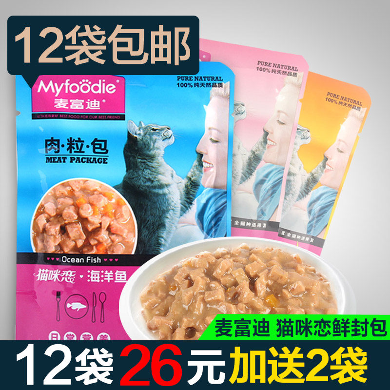 Jimmy fortemedia kitty love three kinds of flavors rouli package wonderful fresh packet canned cat wet cat food 85g Kitty cat snacks