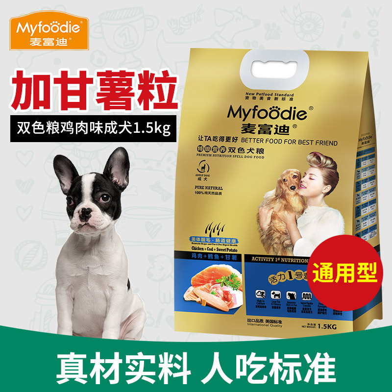 Jimmy fortemedia larry adult dog food chicken sweet potato cod chicken flavor adult dog food 5kg us gross generic type Dog food