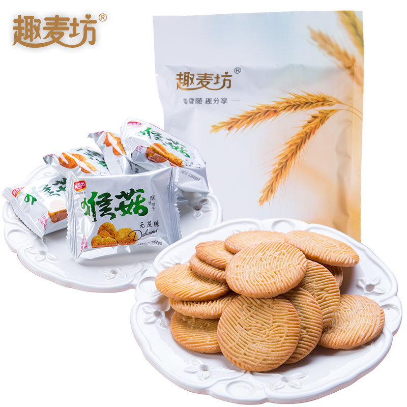 Jimmy fun monkey mushroom biscuit cookies without sugar 200g * 3 bags hericium meal office snacks Free shipping