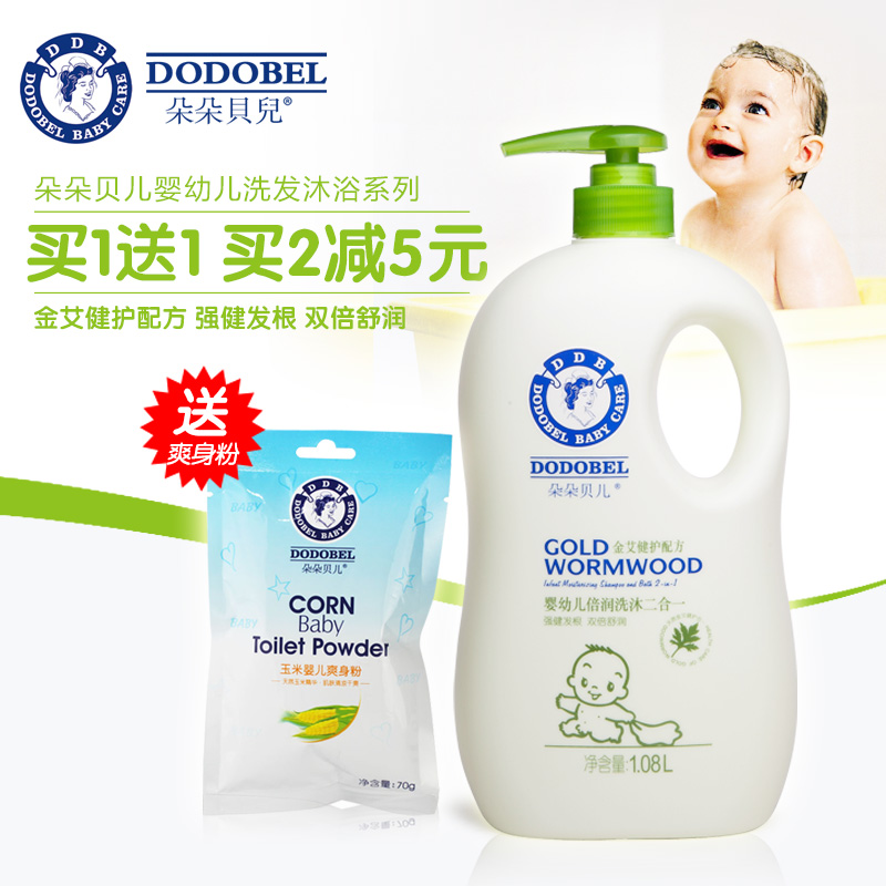 Jin ai blossoming belle infants and young children shampoo shower gel combo newborn baby shampoo and shower gel lubrication times 2 in 1