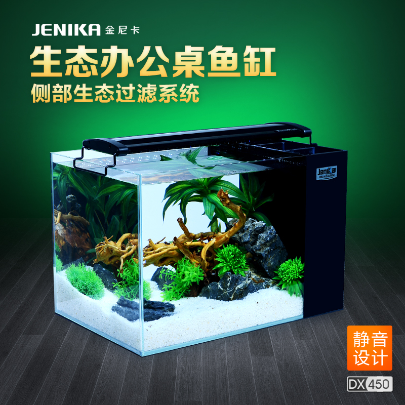 Jin nika side of the filter ultrawhite small and medium-sized fish tank aquarium glass office desktop eco gold fish tank DX450