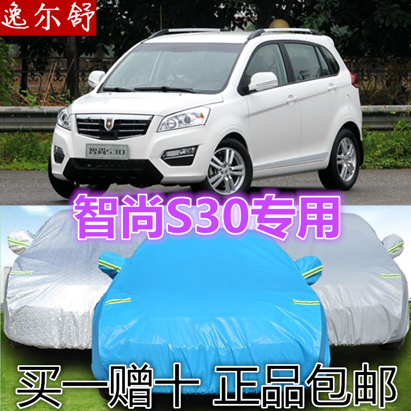 Jinbei zhi shang s30 special sewing car hood suv suv lint thick snow freezing rain and sun car cover