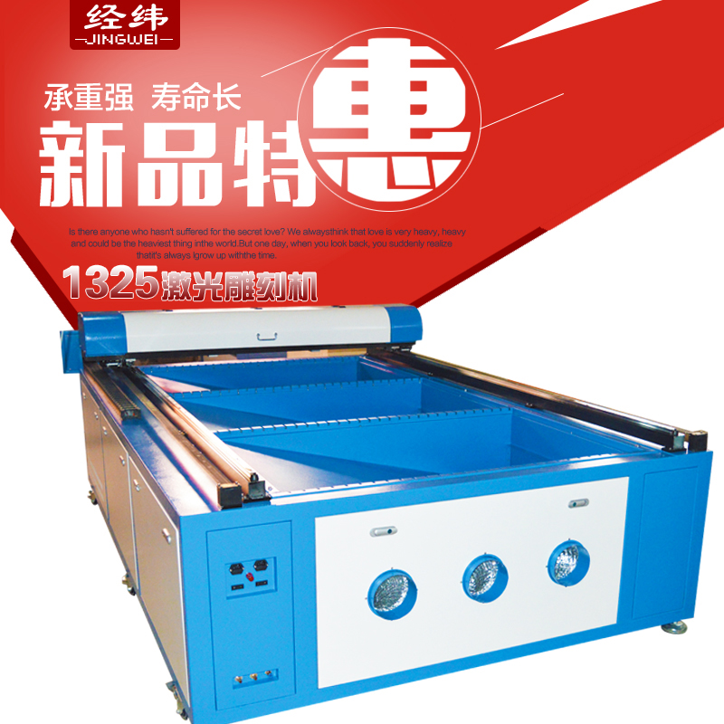 Jingwei 1325 laser engraving machine laser cutting machine laser cutting acrylic fabric bamboo nonmetallic engraving