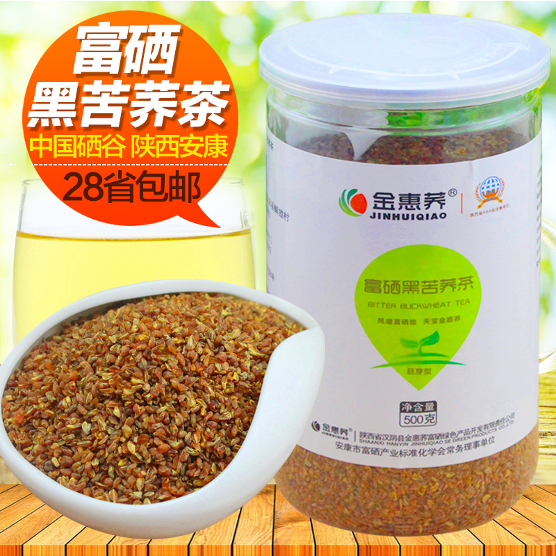 Jinhui se buckwheat buckwheat tea black buckwheat buckwheat tea herbal tea specialty tea 500g/cans 28 provinces shipping