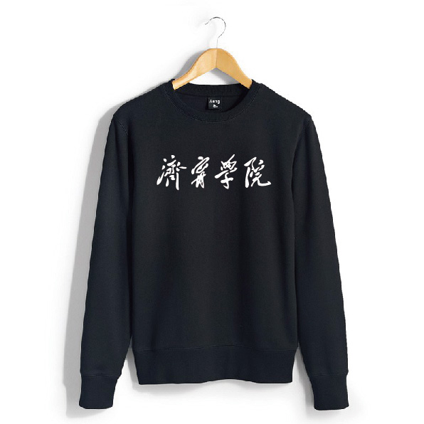 Jining college head and round neck sweater hoodie long sleeve uniforms souvenir t-shirt