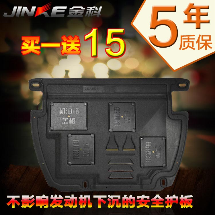 Jinke new honda odyssey ming si ling sent jed bin cause special engine skid plate bezel chassis