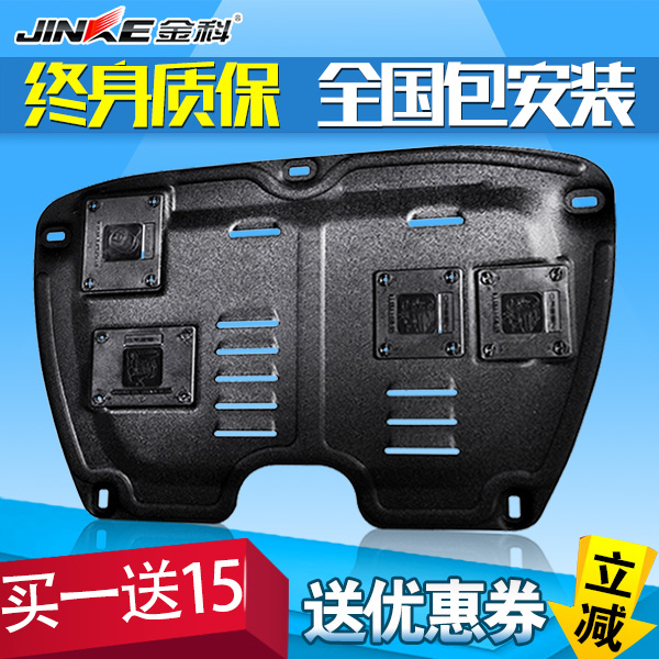 Jinke steel protection plate bezel paragraph 15 classic 16 new armored vehicle chassis engine skid plate protection board