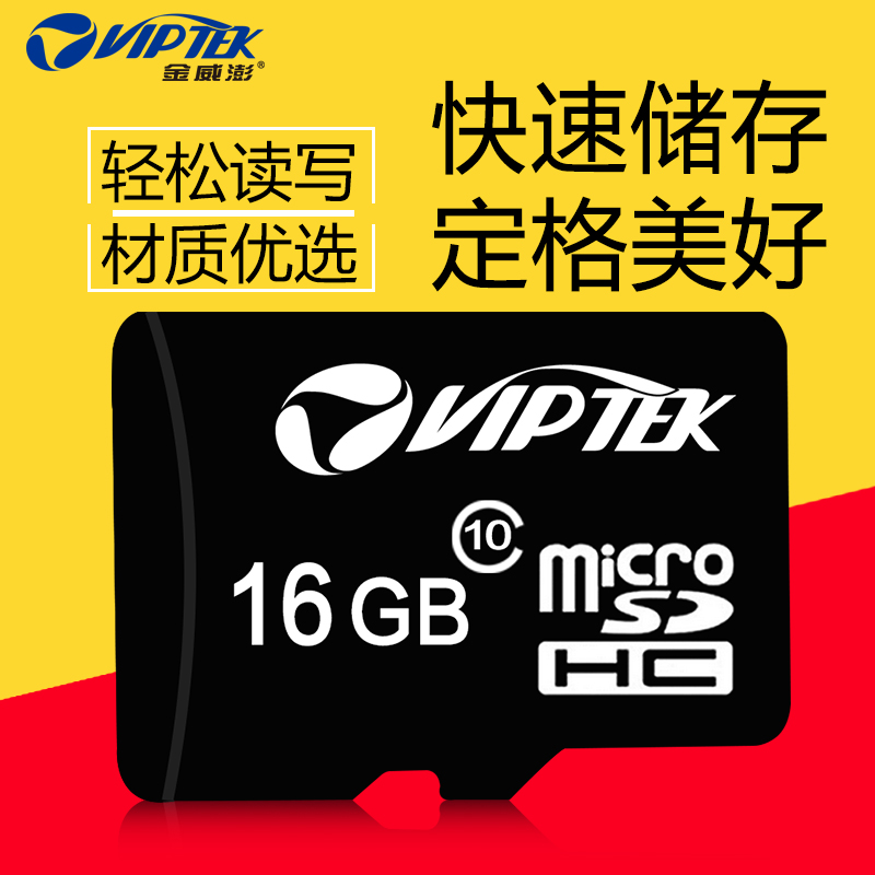 Jinwei peng/viptek16G memory card tf card micro sd card memory card class10 high speed hand dryer