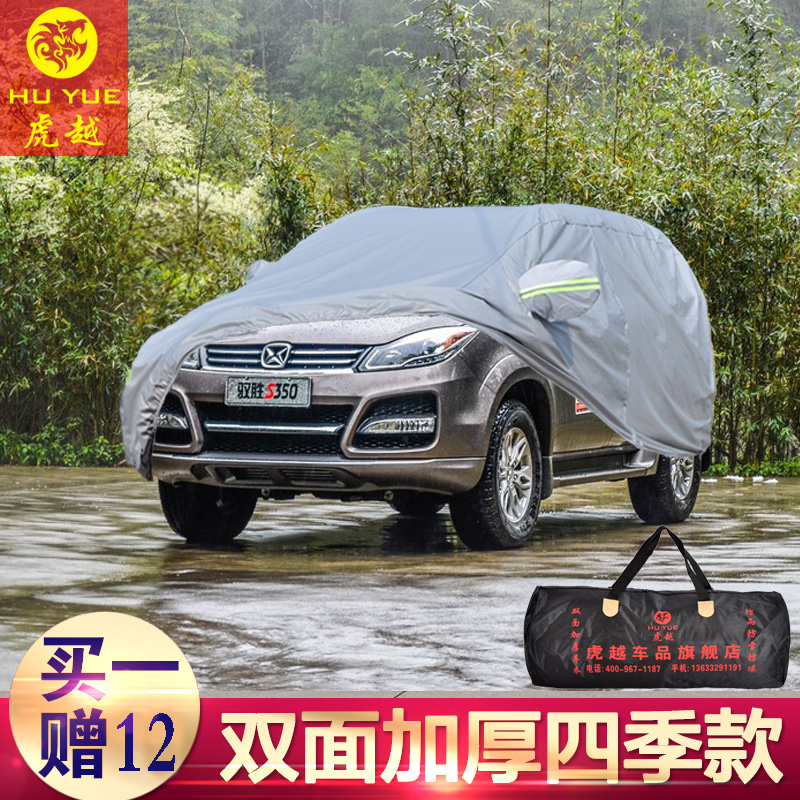 Jmc yu sheng yu sheng dedicated sunscreen car hood rain and snow car cover sewing thicker insulation flame retardant car sun shade