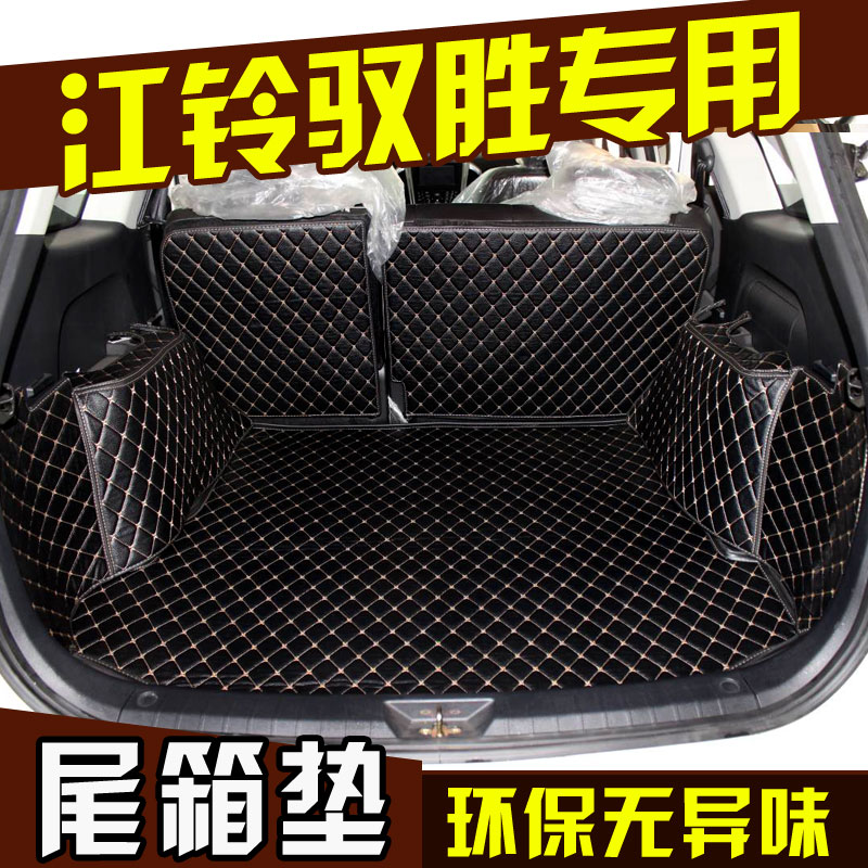Jmc yu sheng yu sheng yu sheng yu sheng s350 trunk mat surrounded by the whole yusheng dedicated trunk mat car trunk Pad