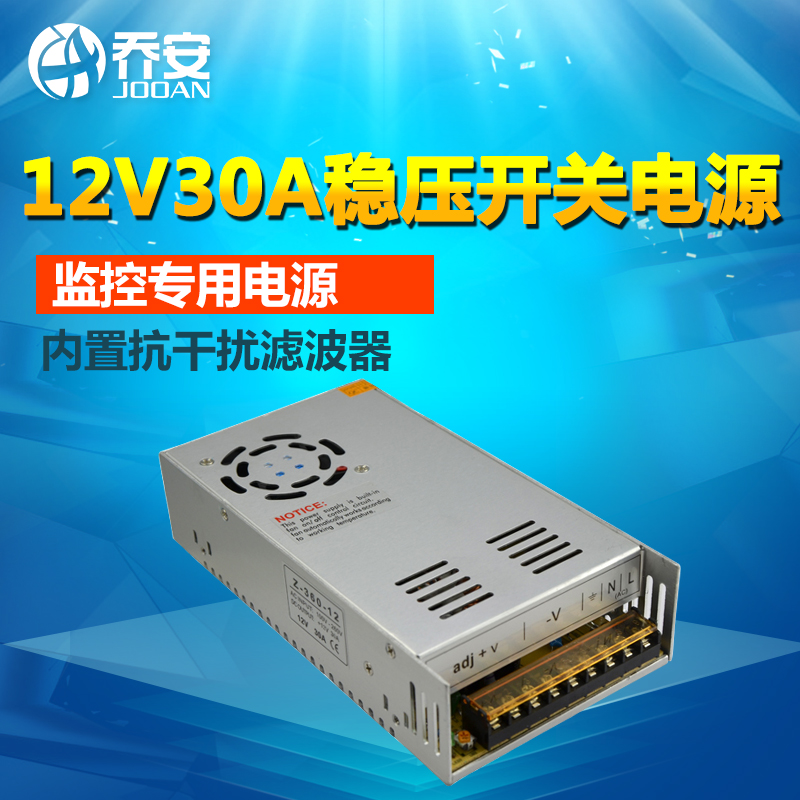 Joanne 12v30a centralized power supply voltage switching power supply monitoring alarm monitoring dedicated power supply