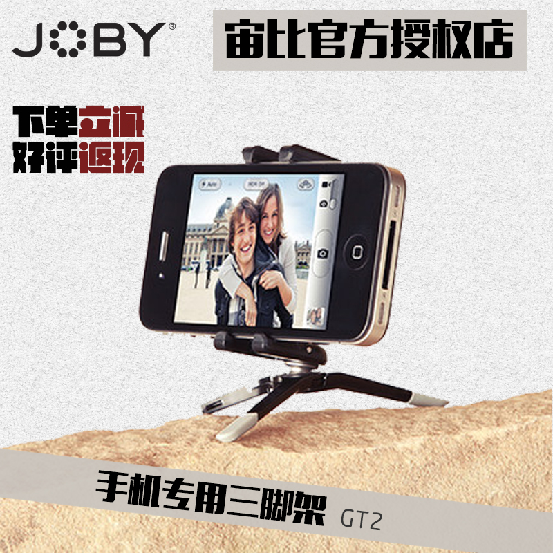 Joby universe than ws-gram and multipurpose small camera tripod phone holder iphone456 smartphone universal