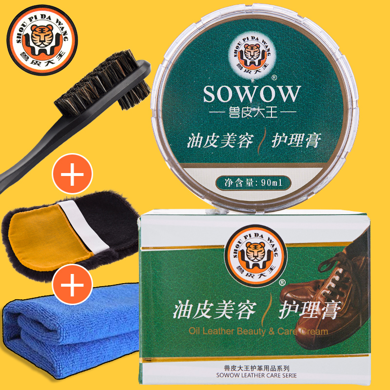 John wong king skins oil wax shoe polish leather shoes oil oil skin care cream beauty cream zi yang colorless leather shoe polish leather maintenance of oil