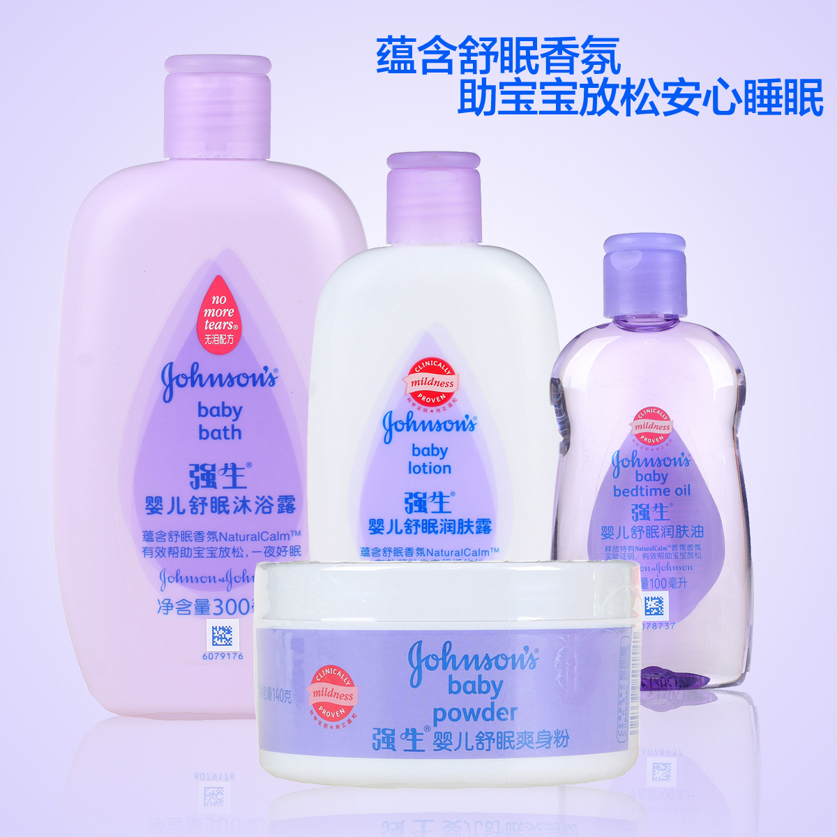 China Baby Bath Lotion Shopping Guide At Zwitsal Natural Skin Protector 100ml Tub Get Quotations Johnsons Shu Mian Supplies Care 4 Sets Of Shower Gel Body