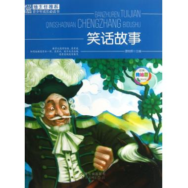 Joke story (classic beauty painted version)/adolescent growth reading teacher recommended books