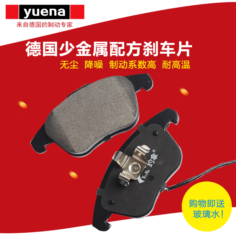 Jonah brake pads suitable for honda accord costa figure eight generations odyssey dongfeng honda civic crv