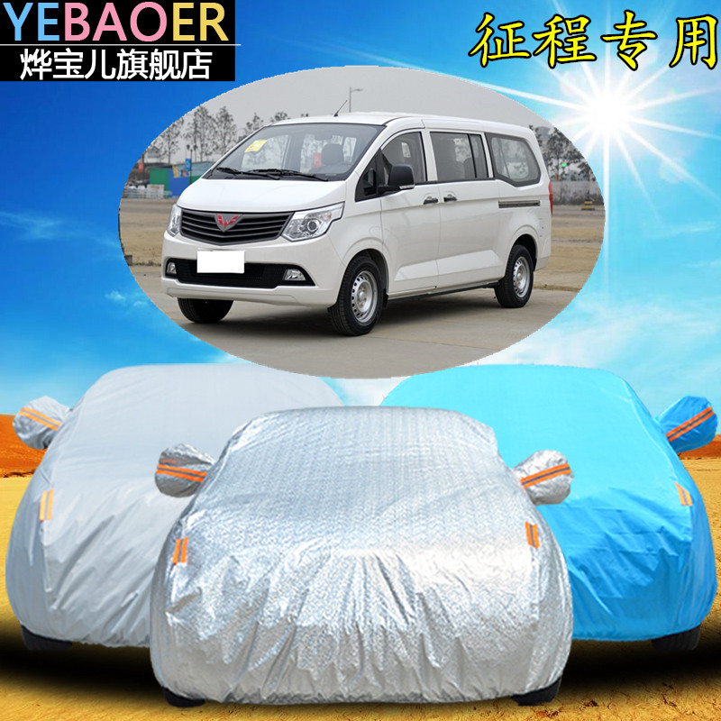 Journey wuling bread special sewing thicker car cover car cover sun rain outside the set of aluminum retardant anti coat