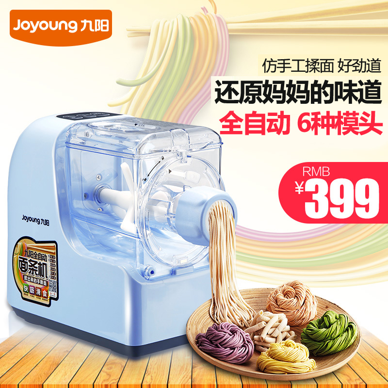 Joyoung/joyoung JYS-N5 household automatic pasta machine pressing machine home and noodle noodles ganmian