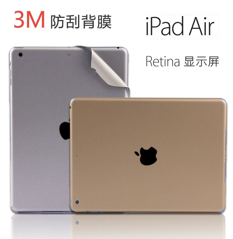 Jrc apple ipad air ipad air2 ipad back film body protective film back film foil shell