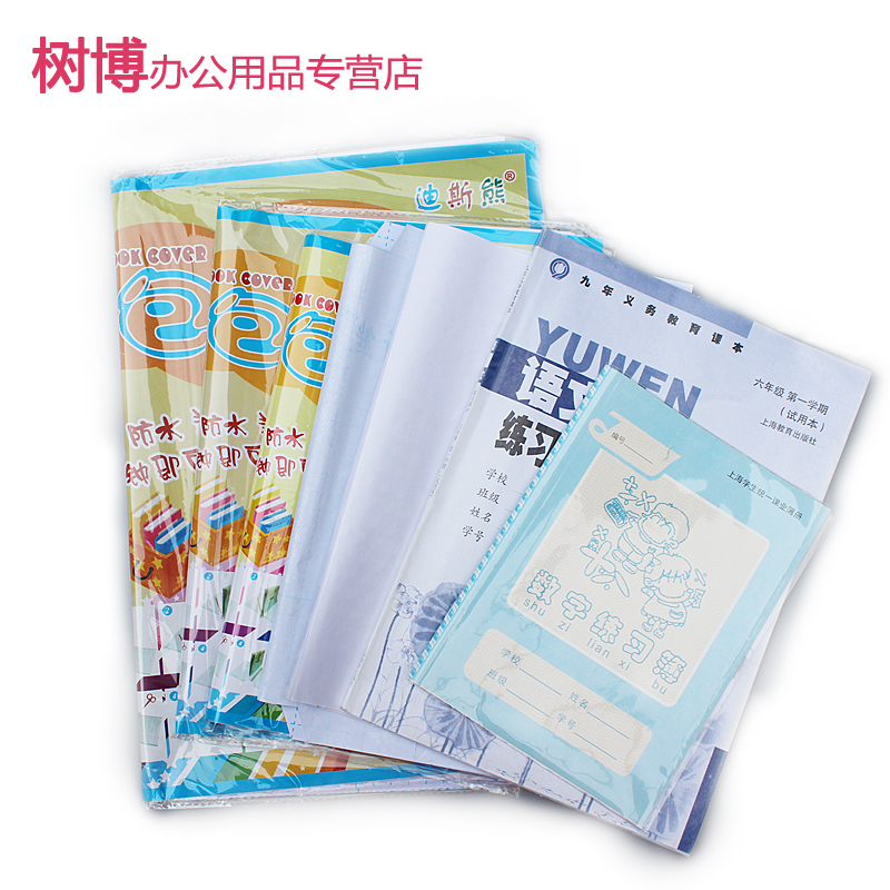 Judith bear bag book film integrated book cover 47*34 transparent frosted bag package of books slipcase a4 adhesive disposable bag Book cover book cover 10 pieces