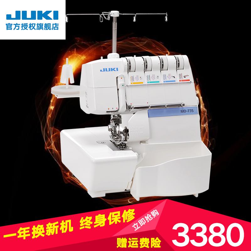 Juki heavy machine close copy one two three four five packets of sewing thread serger sewing machine mo-735 package beng sewing Sewing machine
